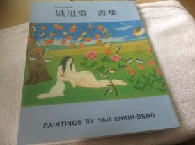 旅日画家姚旭灯画展图录  彩绘诗境  66个作品