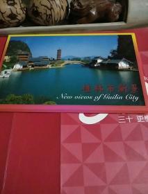 桂林市新景明信片十张