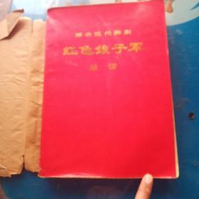 革命现代舞剧     红色娘子军总谱。(16开,一厚册。)