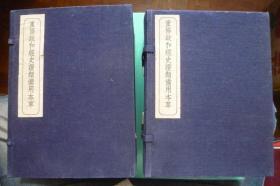 重修政和经史证类备用本草【线装宣纸影印本 2函12册全 1957年5月1版1印】