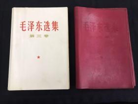 毛泽东选集+红塑皮 第三卷 002