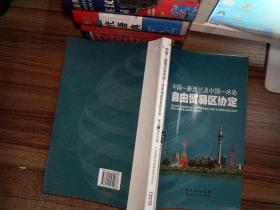 中国-新西兰及中国-冰岛 自由贸易区协定解读与指引问答.''·.