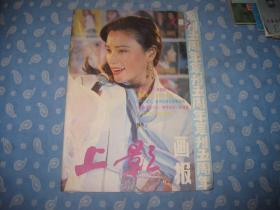 上影画报  1987-1【复刊5周年】