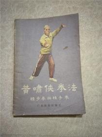 黄啸侠拳法——练步拳与练手拳