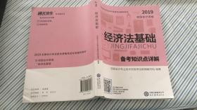 2019经济法基础 备考知识点详解(D1.3)