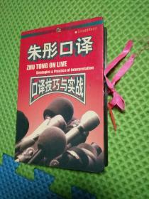 磁带:朱彤口译  口译技巧与实战【装盒、1书2磁带】