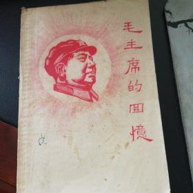 32开油印本:《毛主席的回忆》