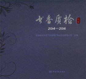 书香质检映像(2014-2016)