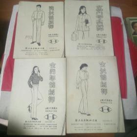 女门领上衣纸样/女长裤纸样/女青年裤纸样/男长裤纸坪/四本共售