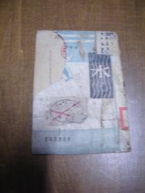 少年科学读物:水(东北书店出版)
