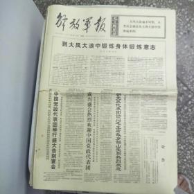 解放军报1971.7.16