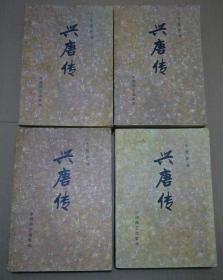兴唐传 (1一 4册全 一版一印)