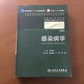 感染病学(第二版含光盘)