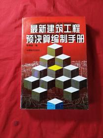 最新建筑工程预决算编制手册(16开)