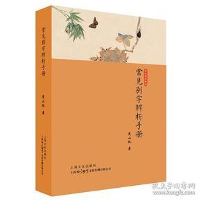 新书--常见别字辨析手册(精装)