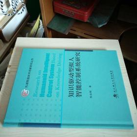 【正版】先进制造技术创新研究丛书:知识驱动型拟人智能控制系统研究(库存书,16开硬精装)