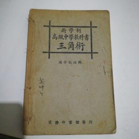 民国十八年十二月五版《新学制高级中学教科书三角术》赵修乾编辑,