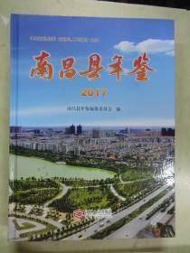 南昌县年鉴2017