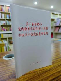 关于新形式下党内政治生活的若干准则 中国共产党党内监督条例