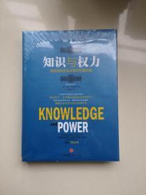 知识与权力:信息如何影响决策及财富创造