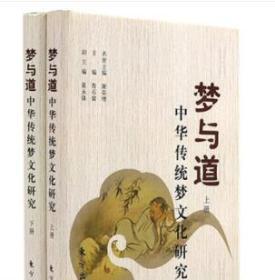 梦与道:中国传统梦文化研究(上下册)精装版/中国文化哲学宗教一次完全读懂命理运程梦占图书籍