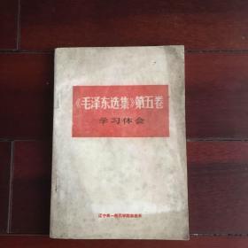 毛泽的选集第五卷 学习体会
