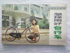 怎样用好自行车 88.9