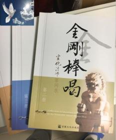 金刚棒喝 : 宣化法师答问录  (共3册)