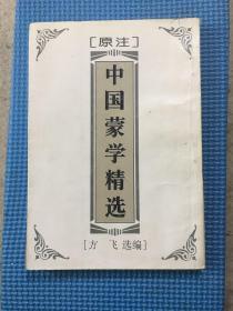 中国蒙学精选