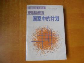 市场经济国家中的计划【朱延福 签名】
