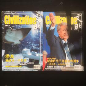 文明 杂志期刊 2010第7期第8期 2本合售