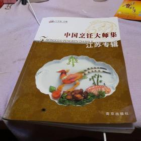 中国烹饪大师集.江苏专辑