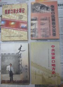史者的情結(張家口歷史文化藝術,大量圖片,2001年1版1印三千冊)2019.3.25日上
