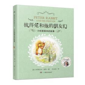 彼得兔和他的朋友们:小松鼠蒂米的故事