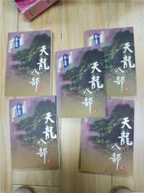 天龙八部【1-5,五本合售】