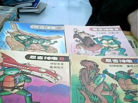 忍者神龟[1-10] 全十册