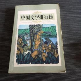 中国文学排行榜