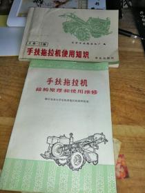 【手扶拖拉机结构原理和使用维修】【工农-12型手扶拖拉机使用知识】 2本合售