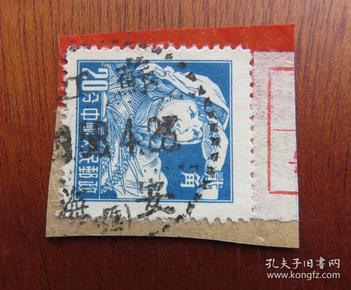 普8面值20分邮票销1958年4月23日江苏海安(汇)--邮戳