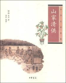 山家清供(中华生活经典) (一版一印)