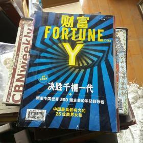 财富(中文版)2017年11月第288期