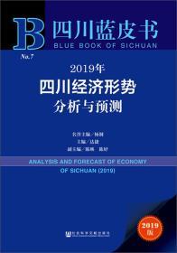 四川蓝皮书-----2019年四川经济形势分析与预测
