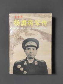 杨勇将军传 一版一印 近十品!