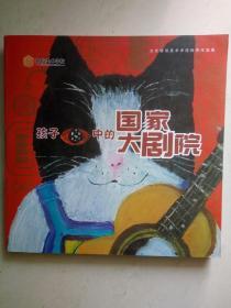 北京朝恒美术学校优秀作品集、孩子中的国家大剧院