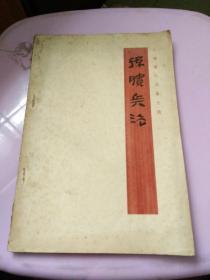 孙膑兵法,一九七五年一版一印。