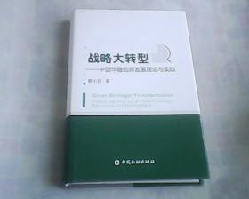 战略大转型--中国华融创新发展理论与实践    精装