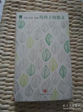 【北岛】给孩子的散文 北岛签名 钤印====2015年6月一版一印 十品