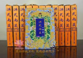 洪武南藏-精装16开全242册