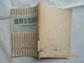 32007《苏联哲学问题》馆藏