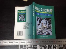 镇江文化旅游